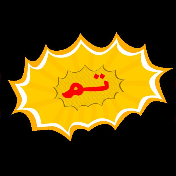 خليجي موجي messages sticker-4