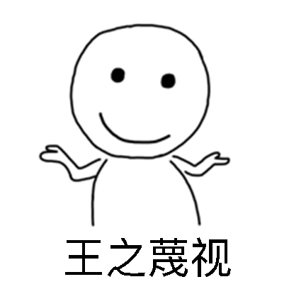 王之蔑视系列表情 - 史上最贱 messages sticker-4