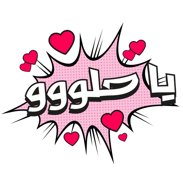 شديد messages sticker-1