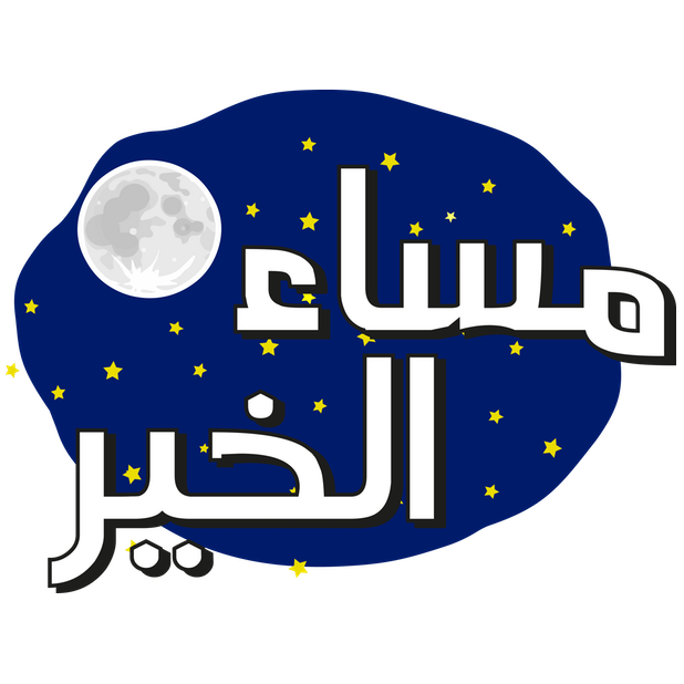 شديد messages sticker-3