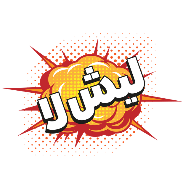 شديد messages sticker-4