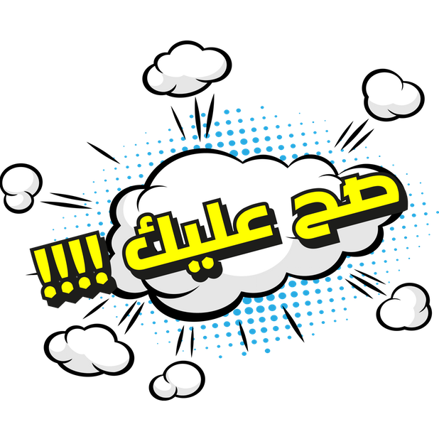 شديد messages sticker-8