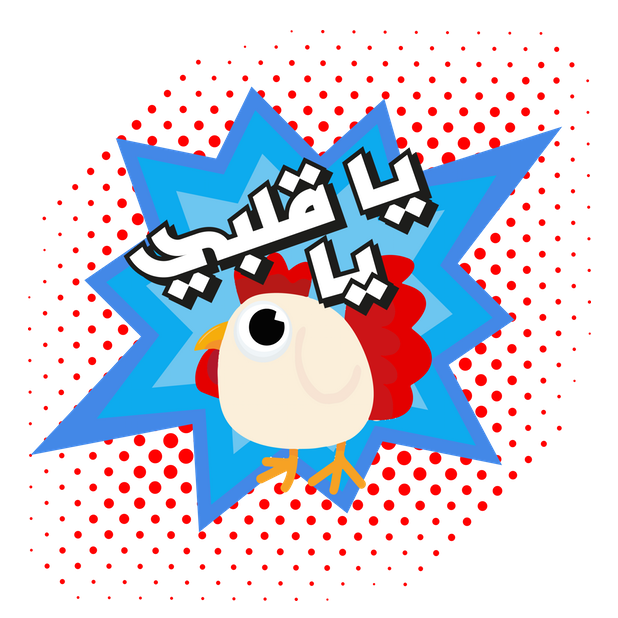شديد messages sticker-0