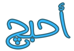 Lazqat - لزكات messages sticker-11