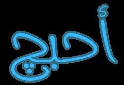Lazqat - لزكات messages sticker-11