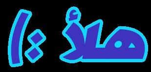 Lazqat - لزكات messages sticker-6