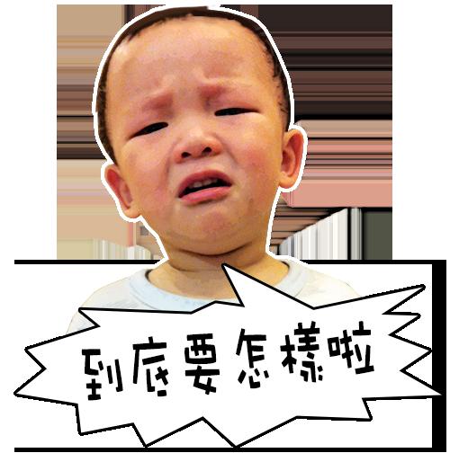 嘸公平 messages sticker-10