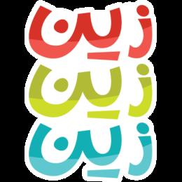Khaleeji stickers by MissChatZ messages sticker-11