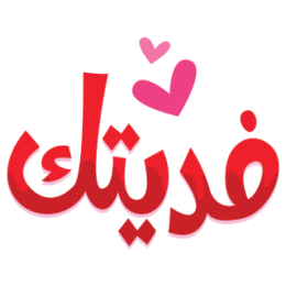 Khaleeji stickers by MissChatZ messages sticker-1