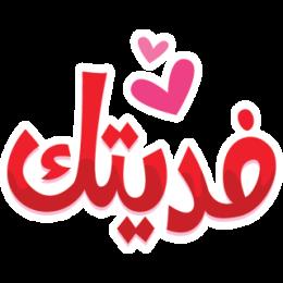 Khaleeji stickers by MissChatZ messages sticker-1