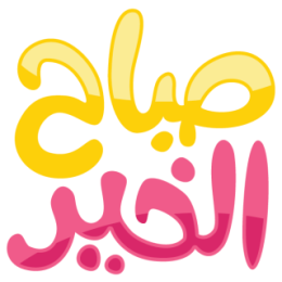 Khaleeji stickers by MissChatZ messages sticker-6