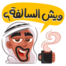 Khaleeji Man Greetings stickers by MissChatZ messages sticker-3