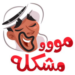 Khaleeji Man Greetings stickers by MissChatZ messages sticker-5