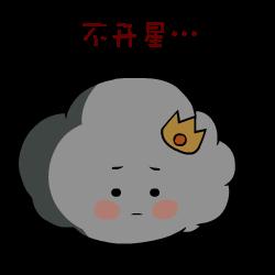小小云表情包 messages sticker-5