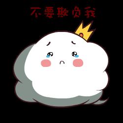 小小云表情包 messages sticker-3