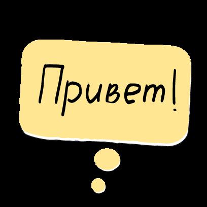 Приветики - стикеры с приветами и пожеланиями messages sticker-1