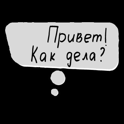 Приветики - стикеры с приветами и пожеланиями messages sticker-4