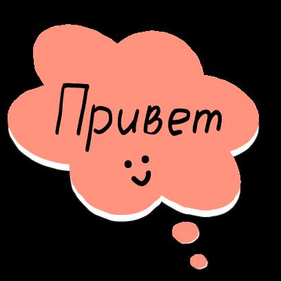 Приветики - стикеры с приветами и пожеланиями messages sticker-0