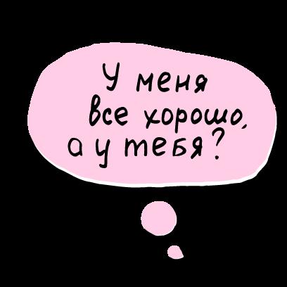 Приветики - стикеры с приветами и пожеланиями messages sticker-5