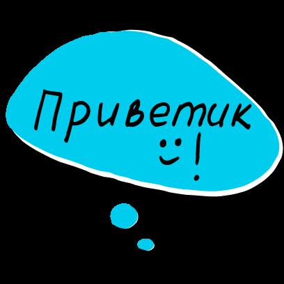 Приветики - стикеры с приветами и пожеланиями messages sticker-2
