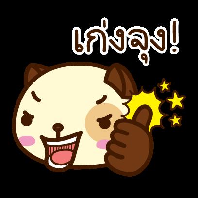 แพนด้าด๊อก (ภาษาไทย) - Mango Sticker messages sticker-2