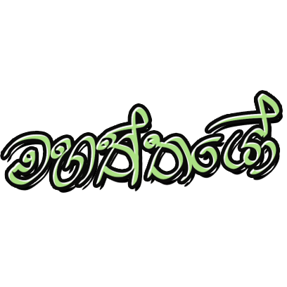 Lankan Stickers - Popular Sinhala words for chat messages sticker-5