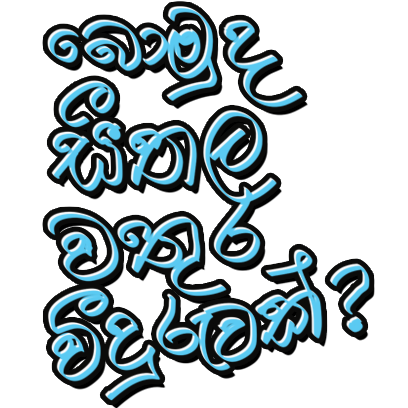 Lankan Stickers - Popular Sinhala words for chat messages sticker-7