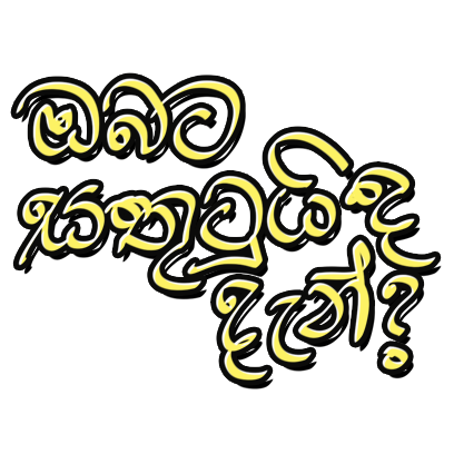 Lankan Stickers - Popular Sinhala words for chat messages sticker-6