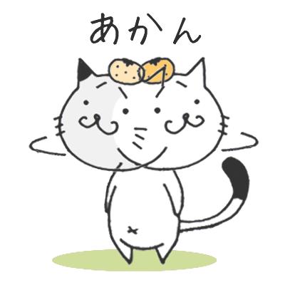 無料!関西弁猫ステッカー - メッセージ iMessage用大阪弁まゆねこスタンプ messages sticker-2