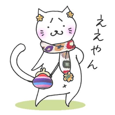 無料!関西弁猫ステッカー - メッセージ iMessage用大阪弁まゆねこスタンプ messages sticker-4