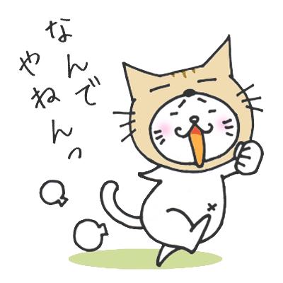 無料!関西弁猫ステッカー - メッセージ iMessage用大阪弁まゆねこスタンプ messages sticker-3