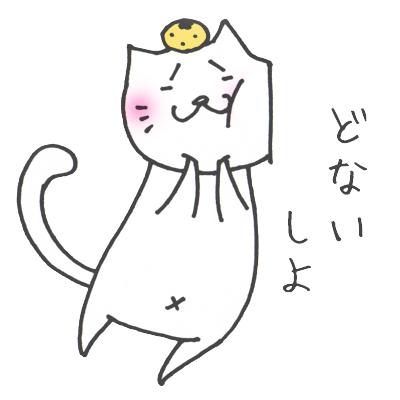 無料!関西弁猫ステッカー - メッセージ iMessage用大阪弁まゆねこスタンプ messages sticker-9