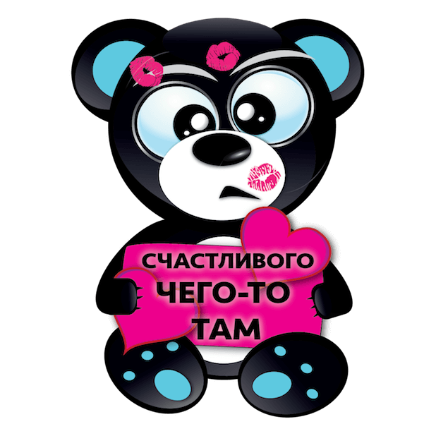 Миш Плохиш messages sticker-3