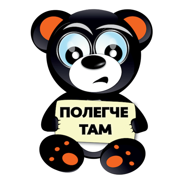 Миш Плохиш messages sticker-10
