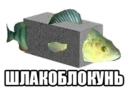 Шлакоблокунь messages sticker-0