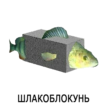 Шлакoблокунь messages sticker-1