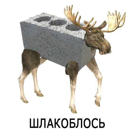 Шлакoблокунь messages sticker-4