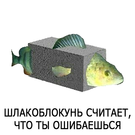 Шлакoблокунь messages sticker-2
