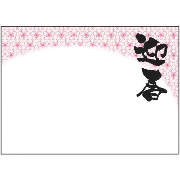無料!年賀状2017ステッカー - メッセージ iMessage用かわいいスタンプ messages sticker-0