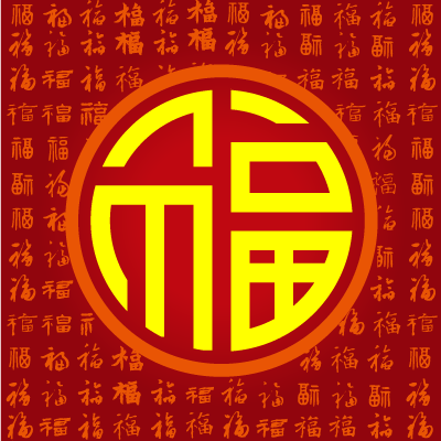 Bai Fu 百福 - Hundred Lucks messages sticker-1