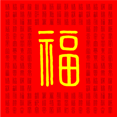 Bai Fu 百福 - Hundred Lucks messages sticker-2