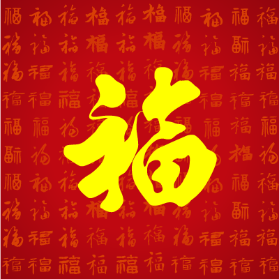 Bai Fu 百福 - Hundred Lucks messages sticker-0