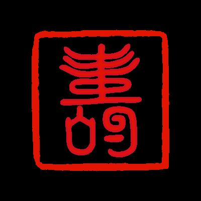 Bai Shou 百寿 - Hundred Longevities messages sticker-6