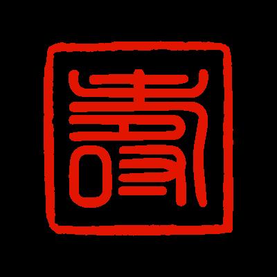 Bai Shou 百寿 - Hundred Longevities messages sticker-8