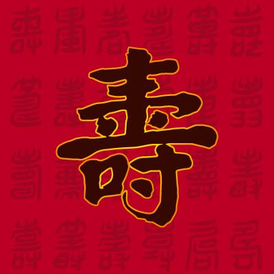 Bai Shou 百寿 - Hundred Longevities messages sticker-2