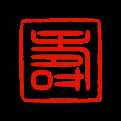 Bai Shou 百寿 - Hundred Longevities messages sticker-11