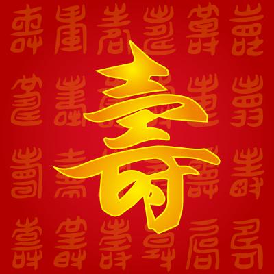 Bai Shou 百寿 - Hundred Longevities messages sticker-0