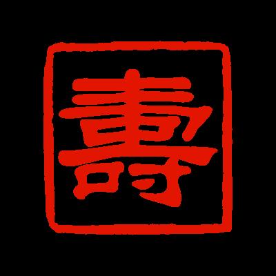 Bai Shou 百寿 - Hundred Longevities messages sticker-3