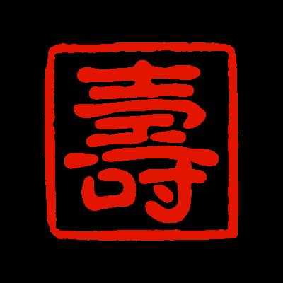 Bai Shou 百寿 - Hundred Longevities messages sticker-9