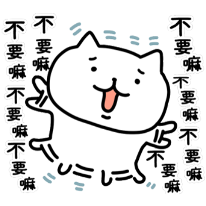 (免費)連呼貓 messages sticker-3